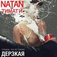 ТИМАТИ - Дерзкая