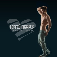 Сергей ЛАЗАРЕВ - В Самое Сердце