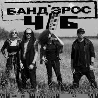 БАНДЭРОС - ЧБ