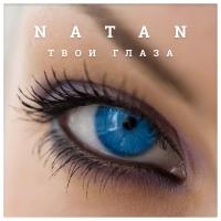 NATAN - Tвои Глаза (Reznikov rmx)