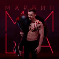 Миша МАРВИН - Я Так И Знал