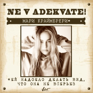 Мари КРАЙМБРЕРИ - Не В Адеквате