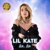 Lil KATE - Да Да