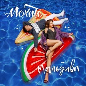 МОХИТО - Мальдивы