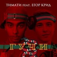 ТИМАТИ - Гучи