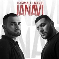 HAMMALI - Пустите Меня На Танцпол
