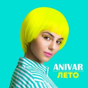 ANIVAR - Лето