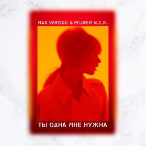 Max VERTIGO - Ты Одна Мне Нужна