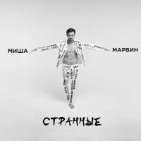 Миша МАРВИН - Странные