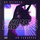 GAYAZOVS BROTHERS - До Встречи На Танцполе