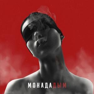 МОНАДА - Дым
