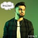 JONY - Френдзона