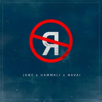 JONY & HAMMALI & NAVAI - Без Тебя Я Не Я
