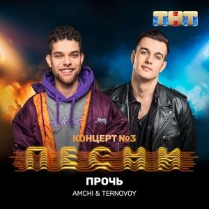 AMCHI & TERNOVOY - Прочь