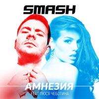 SMASH & Люся ЧЕБОТИНА - Амнезия