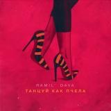 RAMIL & DAVA - Танцуй как пчела