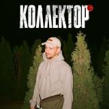 ХМЫРОВ - Коллектор