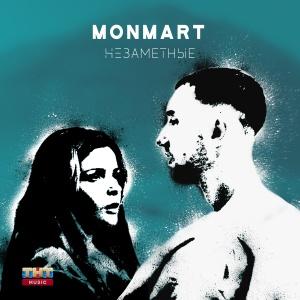 MONMART - Незаметные