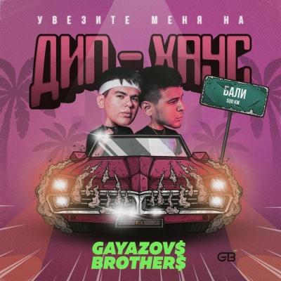 GAYAZOVS BROTHERS - Увезите Меня На Дип-Хаус