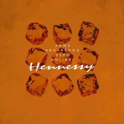 KAVABANGA DEPO KOLIBRI & ЗОМБ - Hennessy