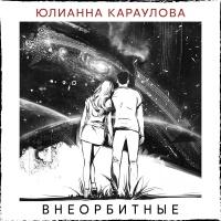 Юлианна КАРАУЛОВА - Внеорбитные