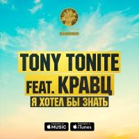 Tony TONITE - Я Хотел Бы Знать