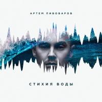 Артём ПИВОВАРОВ - Кислород
