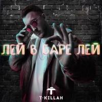 T-KILLAH - Лей В Баре Лей