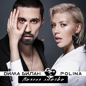 Дима БИЛАН - Пьяная Любовь