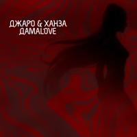 ДЖАРО - ДамаLove