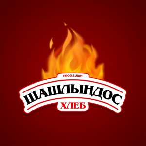 ХЛЕБ - Шашлындос
