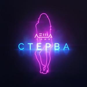 Лёша СВИК - Стерва