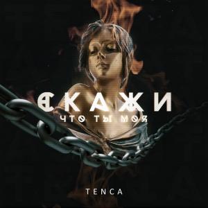 TENCA - Скажи, Что Ты Моя