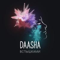 DAASHA - Вспышками