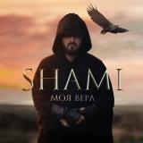 SHAMI - Моя Вера