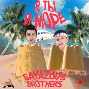 GAYAZOVS BROTHERS - Я Ты И Море