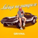 GRIVINA - Львица На Танцполе