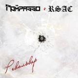 ROMPASSO - Револьвер