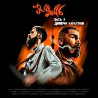 Jah KHALIB - На Своем Вайбе