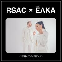 RSAC - Не Наговаривай