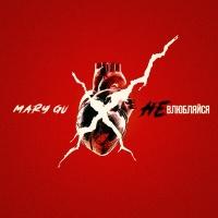 MARY GU - Не Влюбляйся