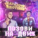 GAYAZOVS BROTHERS - Позови На Движ