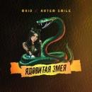 MRID - Ядовитая Змея