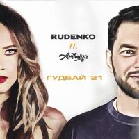 RUDENKO - Гудбай 21