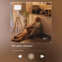 ЗВОНКИЙ - Как Дела Малыш