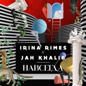 Irina RIMES - Навсегда